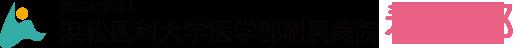国立大学法人 浜松医科大学医学部附属病院 看護部