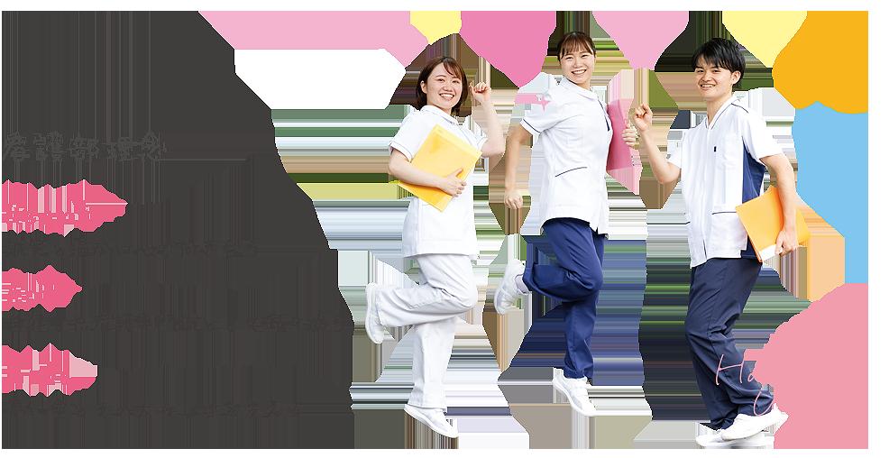 看護部理念 Heart:誠実と温かい心で向き合う、Art:         自律した看護専門職として寄り添う、Life:尊い命とその人らしさを支える