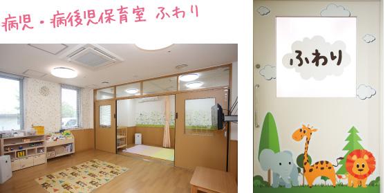 病児・病後児保育室 ふわり